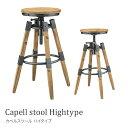 カペルスツール High type 木製 可動素朴 スチール デザイン性