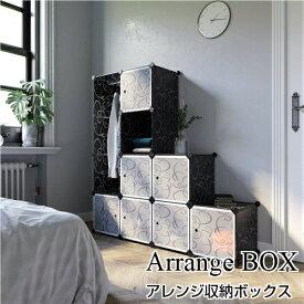 扉付き組み立てアレンジボックス 16個 収納ボックス 収納ケース おもちゃ収納 壁面収納 押入れ収納 収納ボックス フタ付き 隙間収納 すきま収納 北欧 家具