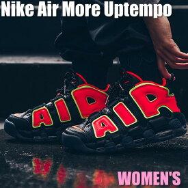 【割引クーポン配布中!!】Nike Air More Uptempo ナイキ エア モア アップテンポ 917593-002 ウィメンズ レディース スニーカー ランニングシューズ