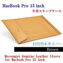 Macbook PRO 15牛革スリーブケース 封筒型本革カバー レザースリーブケース Messenger Genuine Leather Sleeve for...