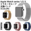 【DM便送料無料】apple watch series3 apple watch series2 1 アップルウォッチ バンド Apple ベルト マグネット ...