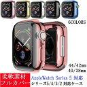【ネコポス便送料無料】Apple Watch Series 5 対応Series 4/3/2 ケース シリーズ4 Apple Watch Series 4 40mm 44mm フルカバー TPU Apple Watch 3 保護ケース アップル ウォッチ シリーズ 3 2