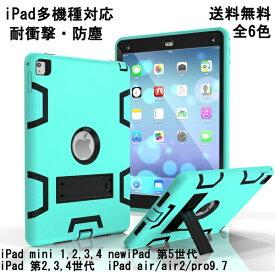 【ネコポス送料無料】ipad カバー新iPad第5世代 2018newiPad第6世代 mini1 2 3 4 ipad air2  ipad2 3 4 A1822 A1823 安定スタンド 耐衝撃 落下防止 送料無料