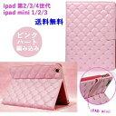 【DM便送料無料】【宅急便・代引き不可】ipad mini 1,2,3 iPad 2,3,4 カバー ケース 手帳型 ピンク ハート オートスリープ スタンド 可愛い 上品 シンプル