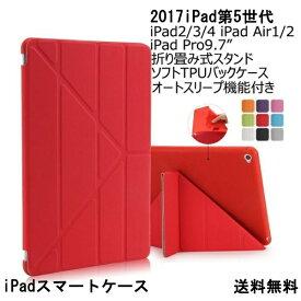 【早い!ネコポス便送料無料】iPad ipad カバー 2017iPad9.7第5世代 2018newipad9.7第6世代 磁気スタンド オートスリープ 裏カバーシリコン ipad air air2 iPad 2,3,4 安定スタンド iPAD iPad 3 iPad 4