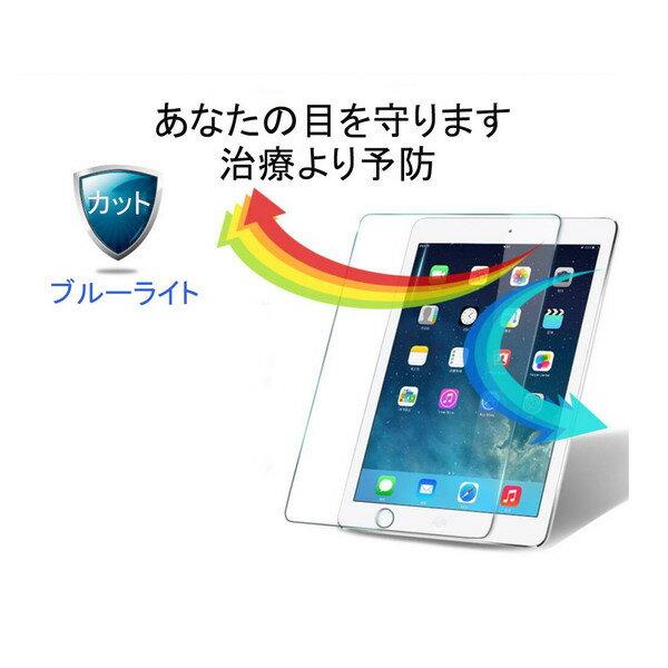【DM便送料無料!!】【宅急便・代引き不可】【日本製硝子使用!!】iPad ipad ガラスフィルム ブルーライトカット強化ガラスフィルム iPad2,3,4 iPad air1/iPad5 iPad air2/iPad6対応 日本製素材 液晶保護 GLASS