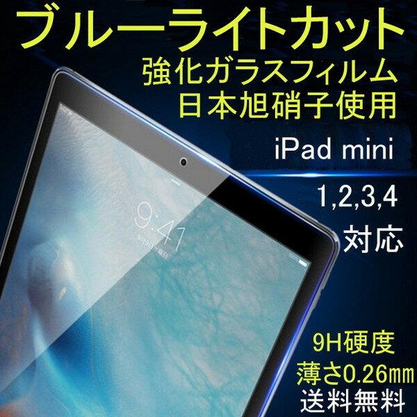 【DM便送料無料!!】【日本製硝子使用!!】iPad mini ガラスフィルム ブルーライトカット強化ガラスフィルム 日本製素材 iPad mini1,2,3 iPad mini4 アイパット ミニ 液晶保護 GLASS