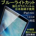 【DM便送料無料!!】【日本製硝子使用!!】iPad mini ガラスフィルム ブルーライトカット強化ガラスフィルム 日本製素材 iPad mini1,2,3 iPad mini4 アイパット ミニ