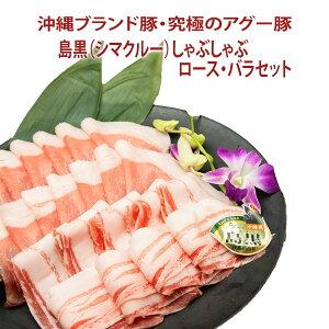 お中元【送料無料】フレッシュミートがなは 豚肉ギフト しゃぶしゃぶ 沖縄アグー豚 豚肉 我那覇畜産直送 高級豚肉 島黒(シマクルー)しゃぶしゃぶロース・バラセット各500g(計1kg)ギフ