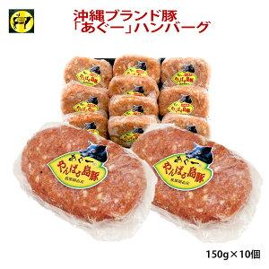 【送料無料】フレッシュミートがなは 沖縄あぐー豚 アグー豚 豚肉 あぐー豚ハンバーグ 150g×10ヶ ジューシー 肉汁たっぷり