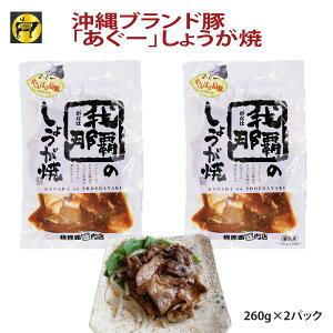 フレッシュミートがなは 沖縄あぐー豚 アグー豚 豚肉 あぐー豚しょうが焼き260g×2p タレ漬け 焼くだけ 簡単料理 お手軽 ご飯に合う 送料別 追加用 ちょい足し お取り寄せ ご飯のお供