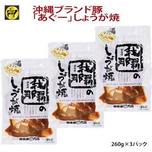 フレッシュミートがなは 沖縄あぐー豚 アグー豚 豚肉 あぐー豚しょうが焼き260g×3p タレ漬け 焼くだけ 簡単料理 お手軽 ご飯に合う 送料別 追加用 ちょい足し お取り寄せ ご飯のお供
