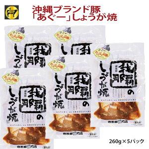 【送料無料】フレッシュミートがなは 沖縄あぐー豚 アグー豚 豚肉 あぐー豚しょうが焼き260g×5p タレ漬け 焼くだけ 簡単料理 お手軽 ご飯に合う
