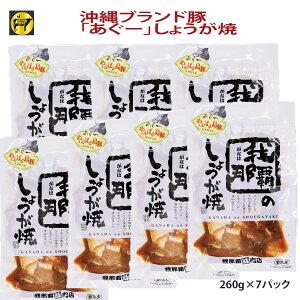 【送料無料】フレッシュミートがなは 沖縄あぐー豚 アグー豚 豚肉 あぐー豚しょうが焼き260g×7p タレ漬け 焼くだけ 簡単料理 お手軽 ご飯に合う