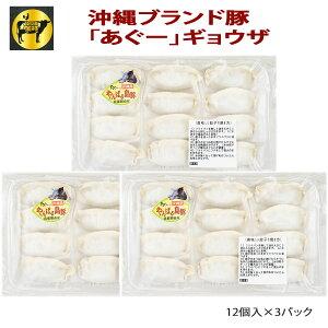 フレッシュミートがなは 沖縄あぐー豚 豚肉 あぐー豚ギョウザ12個×3p 餃子