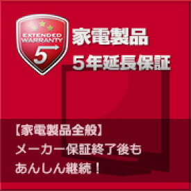 家電製品5年延長保証【商品価格\40,001〜\60,000】