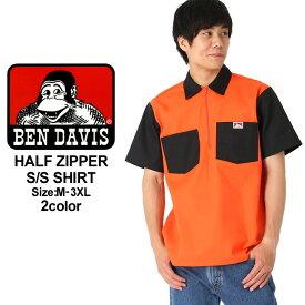 [10%OFFクーポン配布] BEN DAVIS ベンデイビス ワークシャツ 半袖 大きいサイズ メンズ 半袖シャツ メンズ ハーフジップシャツ 半袖 XL XXL LL 2L 3L【COP】