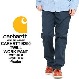 カーハート チノパン ワイド 8.5oz ワークパンツ メンズ 大きいサイズ B290 USAモデル│ブランド Carhartt|ゆったり アメカジ おしゃれ 作業着 作業服