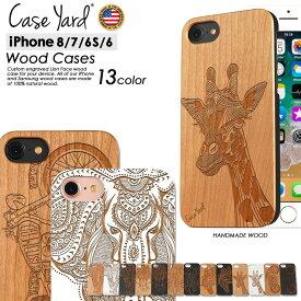 【送料無料】 ケースヤード スマホケース ウッドケース 木製|Case Yard|iphone8 iphone7 iPhone6 iPhone6s ケース カバー アイフォンケース おしゃれ