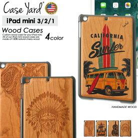 【送料無料】 ケースヤード ipad mini ケース ウッドケース 木製|Case Yard|アイパッドミニ ケース カバー おしゃれ