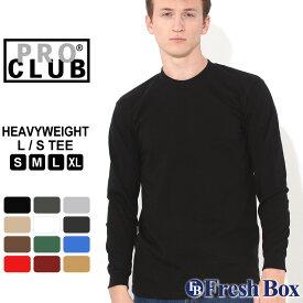 最大500円OFFクーポン配布 | プロクラブ ロンT クルーネック ヘビーウェイト 無地 メンズ|大きいサイズ USAモデル ブランド PRO CLUB|長袖Tシャツ S-XL