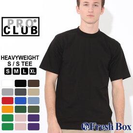 【全品対象】割引クーポン配布 | PRO CLUB プロクラブ tシャツ メンズ 無地 プロクラブ ヘビーウェイト tシャツ 無地 proclub tシャツ 半袖 メンズ 無地tシャツ メンズ 黒 ブラック 白 ホワイト heavyweight 大きいサイズ メンズ tシャツ S/M/L/LL