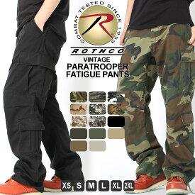 ROTHCO ロスコ カーゴパンツ メンズ ヴィンテージ パラトゥルーパー 8ポケット (USAモデル)【COP】