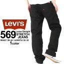 リーバイス 569 ジッパーフライ リラックスストレート ストレッチ 大きいサイズ 0125 USAモデル|ブランド Levi's Levis|ジーンズ デニム ジーパン アメカジ カジュアル