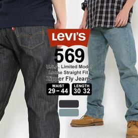 リーバイス 569 ジッパーフライ リラックスストレート 大きいサイズ USAモデル|ブランド Levi's Levis|ジーンズ デニム ジーパン アメカジ カジュアル 【COP】