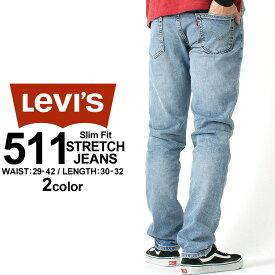 リーバイス 511 ジッパーフライ ストレッチ 大きいサイズ 511-1577 2210 USAモデル|ブランド Levi's Levis|ジーンズ デニム ジーパン アメカジ カジュアル (clearance)