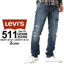 リーバイス Levi's Levis リーバイス 511 SLIM FIT STRETCH JEANS [Levi's Levis リーバイス 511 ジーンズ メンズ ストレート 大きいサイズ メンズ ストレッチ ジーンズ メンズ リーバイス 511 levi's511 levis511] (USAモデル)