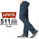 リーバイス 511 ジッパーフライ ストレート 大きいサイズ 511-2389 USAモデル|ブランド Levi's Levis|ジーンズ デニム ジーパン アメカジ カジュアル
