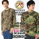 ロスコ Tシャツ 長袖 メンズ 大きいサイズ USAモデル 米軍 ブランド ROTHCO ロンT 長袖Tシ…