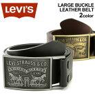 リーバイス ベルト メンズ 大きいサイズ USAモデル ブランド Levi's Levis 本革 レザー ア…