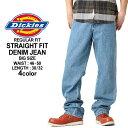【BIGサイズ】 ディッキーズ Dickies デニム ジーンズ メンズ 大きいサイズ [Dickies ディッキーズ ジーンズ デニム アメカジ ブランド ジーパン デニムパンツ ストレート ワンウォッシュ 大きい 46インチ 48インチ 50インチ] (USAモデル)
