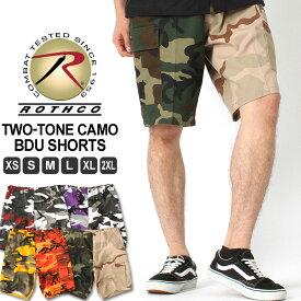 ロスコ ハーフパンツ ひざ下 メンズ 大きいサイズ USAモデル 米軍|ブランド ROTHCO|カーゴパンツ ハーフ 迷彩