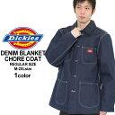 ディッキーズ コート デニム ブランケットライニング メンズ|大きいサイズ USAモデル Dickies|ワークジャケット 防寒 アウター ブルゾン XL XXL LL 2L 3L