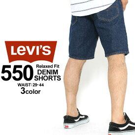 割引クーポン配布中 | リーバイス 550 ハーフパンツ 膝上 ジッパーフライ 大きいサイズ USAモデル|ブランド Levi's Levis|ジーンズ デニム ジーパン ショートパンツ アメカジ カジュアル