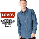 リーバイス シャツ 長袖 メンズ デニム 大きいサイズ USAモデル ブランド Levi's Levis デ…