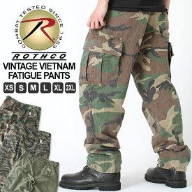 ロスコ カーゴパンツ メンズ ヴィンテージ加工 ファティーグパンツ 大きいサイズ USAモデル 米軍|ブランド ROTHCO|ミリタリー 迷彩