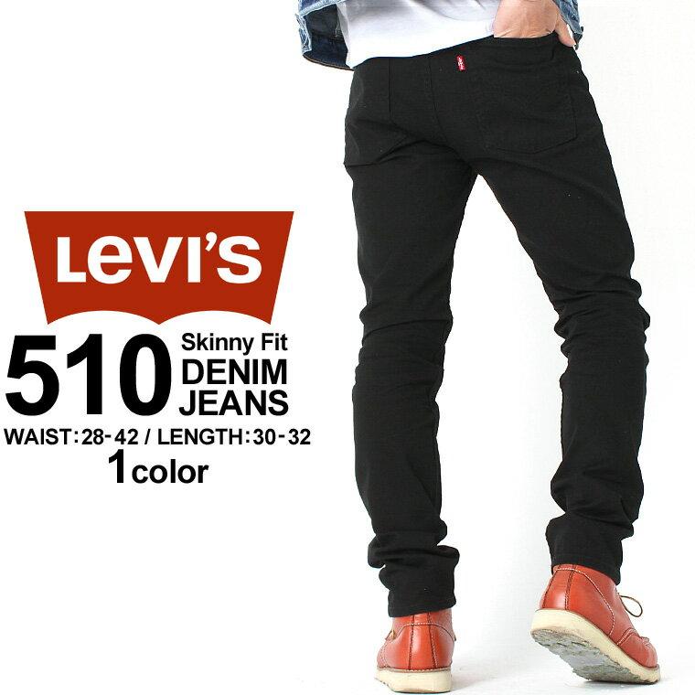 【最大2,000円OFFクーポン配布中】リーバイス Levi's Levis リーバイス 510 SKINNY FIT JEANS スキニー ブラック [リーバイス 510スキニー Levi's 510 levis 510 SKINNY FIT JEANS リーバイス スキニー ジーンズ スキニー メンズ 大きいサイズ スキニーデニム メンズ]
