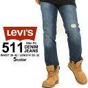 リーバイス Levi's Levis リーバイス 511 ジーンズ ダメージ メンズ 大きいサイズ メンズ SLIM FIT JEANS [levi's 511 levis 511 リーバイス 511 ジーンズ メンズ スリム 511 リーバイス ダメージ デニム ジーンズ ジーパンツ levis511 levis511] (USAモデル) (clearance)