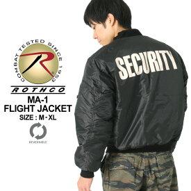 ロスコ MA-1 メンズ フライトジャケット リバーシブル 大きいサイズ SECURITY 7357 USAモデル 米軍|ブランド ROTHCO|ミリタリージャケット