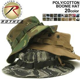 [10%OFFクーポン配布] ロスコ 帽子 サファリハット メンズ レディース ブーニーハット 大きいサイズ USAモデル 米軍|ブランド ROTHCO|ミリタリー アウトドア 無地 迷彩