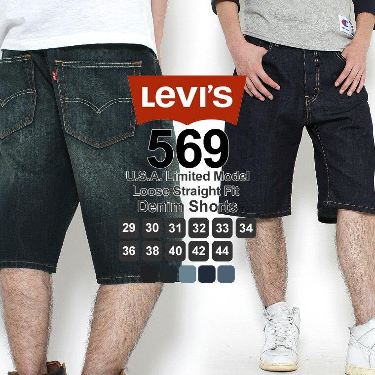 【最大2,000円OFFクーポン配布】 Levis リーバイス 569 ハーフパンツ メンズ 大きいサイズ リーバイス ハーフパンツ デニム 40インチ 42インチ 44インチ (USAモデル)