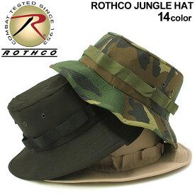 ロスコ 帽子 サファリハット あご紐 メンズ レディース 大きいサイズ ブーニーハット USAモデル 米軍 ブランド ROTHCO ミリタリー アウトドア 迷彩 無地