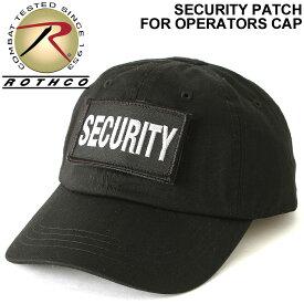 [10%OFFクーポン配布] ロスコ 帽子 キャップ メンズ レディース 9362 SECURITY USAモデル 米軍|ブランド ROTHCO|ミリタリー ローキャップ ワッペン エンブレム 迷彩 無地