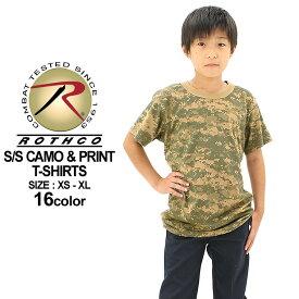 [キッズ] ロスコ ボーイズ キッズ Tシャツ 半袖 大きいサイズ USAモデル 米軍|ブランド ROTHCO|ミリタリー 迷彩|子供 男の子 女の子|ダンス 衣装 ヒップホップ