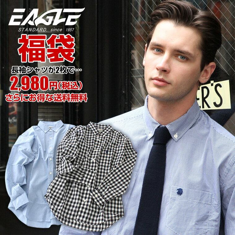 父の日 シャツ 長袖 2枚 福袋 メンズ EAGLE THE STANDARD シャツ メンズ 長袖 カジュアル ボタンダウンシャツ ワイシャツ メンズ 長袖 父の日プレゼント (日本企画)