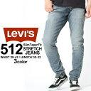 リーバイス 512 ジッパーフライ テーパード ストレッチ 大きいサイズ 0025 0057 0076 USAモデル ブランド Levi's Levis ジーンズ デニム ジーパン アメカジ カジュアル